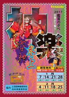 2017神楽�A.jpg