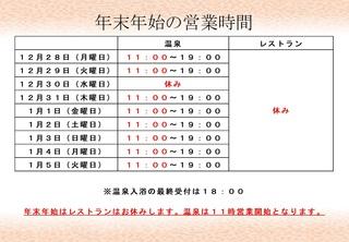 年末年始の営業時間.jpg