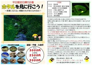 日帰りホタル - コピー.jpg