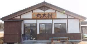 marutamura0.jpg